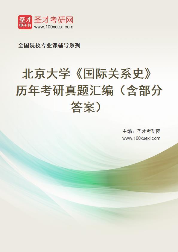 北京大学 国际关系369学习网