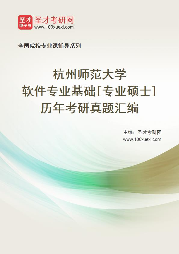 专业,杭州369学习网
