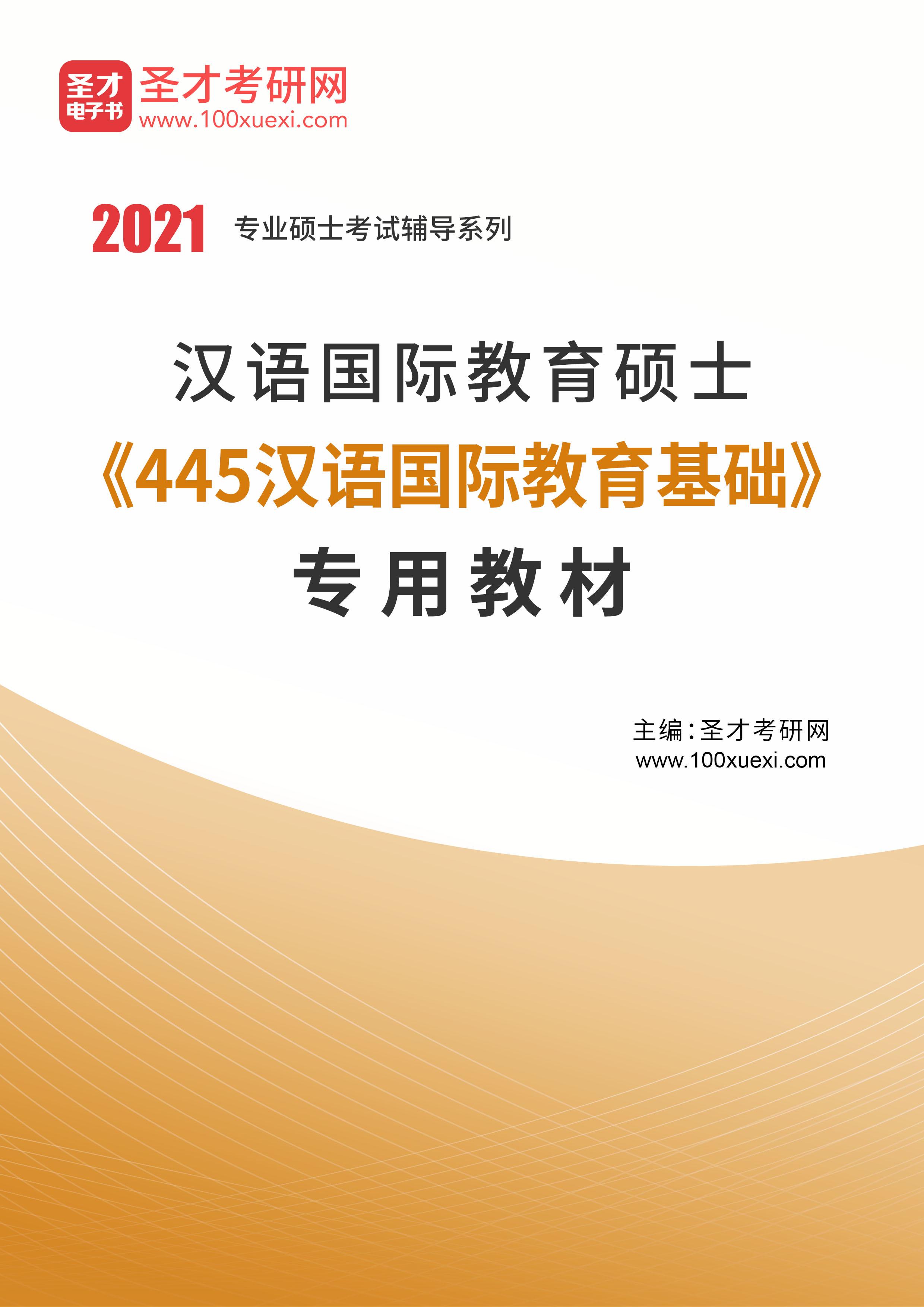 汉语,国际教育369学习网