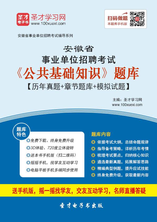 【招聘】2017年考安徽省事业单位招聘考试《公共基础知识》题库