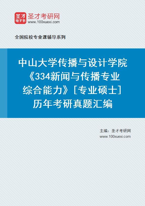 中山大学 传播369学习网