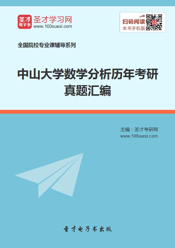 中山大学数学分析历年考考研真题汇编
