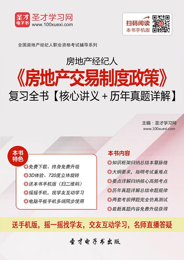 2017年考房地产经纪人《房地产交易制度政策》复习全书