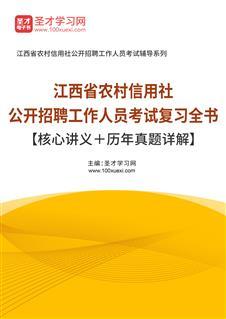 2021年江西省农村信用社公开招聘工作人员考试复习全书【核心讲义+历年真题详解】