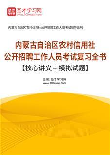 2021年内蒙古自治区农村信用社公开招聘工作人员考试复习全书【核心讲义+模拟试题】