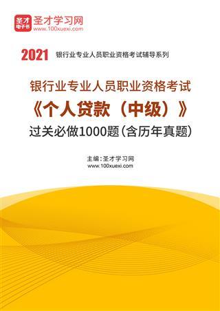 2021年上半年银行业专业人员职业资格考试《个人贷款(中级)》过关必做1000题(含历年真题)