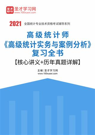 2021年高级统计师《高级统计实务与案例分析》复习全书【核心讲义+历年真题详解】