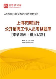 2021年上海农商银行公开招聘工作人员考试题库【章节题库+模拟试题】
