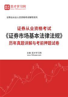 证券从业资格考试《证券市场基本法律法规》历年真题详解与考前押题试卷