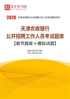 2021年天津农商银行公开招聘工作人员考试题库【章节题库+模拟试题】