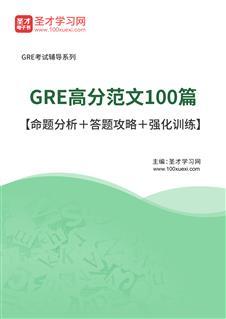 2021年GRE高分范文100篇【命题分析+答题攻略+强化训练】